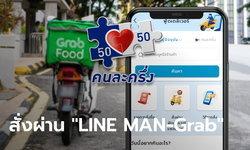 คนละครึ่งเฟส 3 ใช้แอปฯ เป๋าตังสั่งอาหาร-เครื่องดื่ม ผ่าน LINE MAN-Grab ได้แล้ว