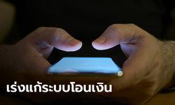 สมาคมธนาคารไทย แจงเร่งแก้ระบบโอนเงินล่ม ให้แล้วเสร็จในวันนี้ ก่อน 1 ทุ่ม