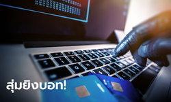 ธปท.-สมาคมแบงก์ไทย พบตัดเงินจากบัตรผิดปกติ 10,700 ใบ มูลค่าความเสียหาย 130 ล้านบาท