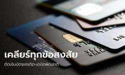 คำถาม-คำตอบ การตัดเงินที่ผิดปกติผ่านบัตรเครดิตและบัตรเดบิต