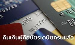 ธปท.-สมาคมธนาคารไทย แจงคืนเงินลูกค้าบัตรเดบิตครบทุกรายแล้ว