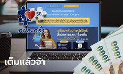 ลงทะเบียนคนละครึ่งเฟส 3 รับ 4,500 บาท ผ่านเว็บไซต์ www.คนละครึ่ง.com เต็มแล้ว!