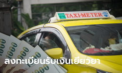 ลงทะเบียนเยียวยาแท็กซี่-วินมอเตอร์ไซค์ รับ 5,000-10,000 บาท เริ่ม 25 ต.ค. นี้