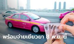 เยียวยาแท็กซี่-มอเตอร์ไซค์รับจ้าง ขนส่งจ่ายผ่านพร้อมเพย์ 8 พ.ย. 64