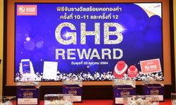 ธอส. แจกทอง โครงการ GHB Reward มูลค่ารวมกว่า 5.2 ล้านบาท