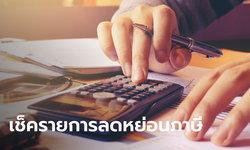 ลดหย่อนภาษีปี 2564 เช็คเลยมีรายการอะไรบ้าง ก่อนคำนวณยื่นภาษีเงินได้บุคคลธรรมดา