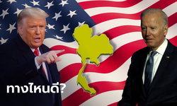 """หลังเลือกตั้งสหรัฐฯ เศรษฐกิจไทยไปทางไหน เมื่อ """"ทรัมป์-ไบเดน"""" สูสี"""