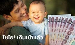 เงินอุดหนุนบุตรเดือน พ.ย. 63 โอนเงินเข้าบัญชีสูงสุด 600 บาทแล้ววันนี้