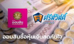 ธนาคารออมสิน ทุ่ม 1,500 ล้านบาท ซื้อหุ้น เงินสดทันใจ
