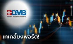 BDMS เท BH เกลี้ยงพอร์ตรับเงินกว่า 18,613 ล้านบาท