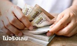 คลังโต้เดือด รัฐกู้เงิน 3 ล้านล้านบาท ในปี 2564 ไม่เป็นความจริง!