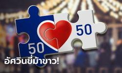 คนละครึ่ง ดันเศรษฐกิจไทยโค้งสุดท้ายในปี 2563 ฟื้นตัว