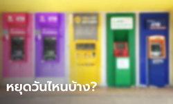 แบงก์ชาติ ประกาศวันหยุดธนาคารพาณิชย์-ธนาคารเฉพาะกิจ ประจำปี 2564