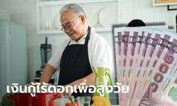 ชาวสูงวัยเฮ! เงินกู้ปลอดดอกเบี้ยเพื่อชาวสูงวัยสายฟิตมาแล้วจ้า