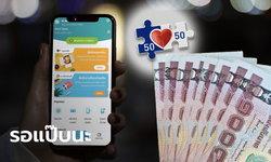 ลงทะเบียนคนละครึ่งเฟส 2 รอบเก็บตก รับ 3,500 บาท อดใจรอ SMS แจ้งผลก่อนยืนยันตนแอปฯ เป๋าตัง