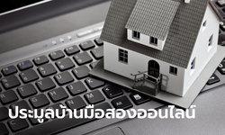 ธอส. เปิดประมูลบ้านมือสองออนไลน์ทั่วไทยกว่า 990 รายการ เริ่ม 22 ม.ค. 64