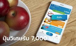 www.เราชนะ.com รับสิทธิ 3,500 บาท ในแอปเป๋าตัง ต้องกดปุ่มไหน?