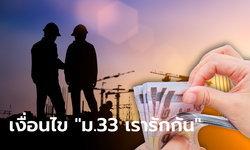 ส่องเงื่อนไข ม.33 เรารักกัน เยียวยาประกันสังคมมาตรา 33 สูงสุด 4,500 บาท
