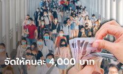 เยียวยาประกันสังคม ม.33 เรารักกัน รับคนละ 4,000 บาท จ่ายให้ผู้ประกันตนกว่า 9.2 ล้านคน