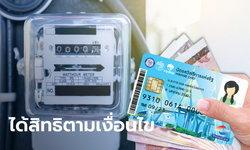 บัตรสวัสดิการแห่งรัฐ บัตรคนจน ได้รับสิทธิค่าไฟฟ้า 2 เด้ง มีอะไรบ้างต้องเช็ก!