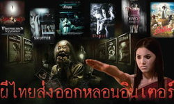 ผีไทยส่งออกหลอนอินเตอร์