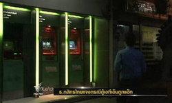 กสิกรไทยแจงกรณีตู้เอทีเอ็มถูกแฮ็ก