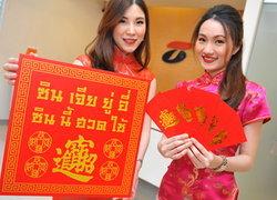 ธนชาตร่วมส่งความสุขต้อนรับเทศกาลตรุษจีน