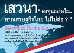 เสวนาลงทุนอย่างไรหากเศรษฐกิจไทยไม่ไปต่อ?