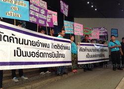 สหภาพบินไทยยังปักหลักชุมนุมกดดันบอร์ด