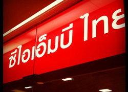 CIMBเผยเศรษฐกิจไทยชะลอกระทบตลาดแรงงาน