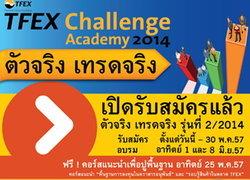 เปิดรับสมัครTFEX Challenge Academy 2014 รุ่น 2