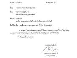 'ประยุทธ์'ลาออกบอร์ดธ.ทหารไทยแล้วมีผลตั้งแต่วันนี้