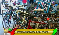 ตลาดจักรยานหรูโตทะลุ 1,000 ล้านบาท/ปี
