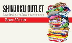 Shinjuku Outlet ธุรกิจเสื้อผ้า กับราคาเบาๆ…ขีดละ 30 บาท