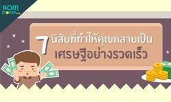 7 นิสัยที่ทำให้คุณกลายเป็นเศรษฐีอย่างรวดเร็ว