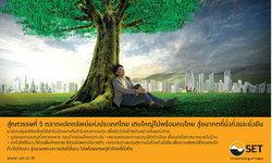 ก้าวสู่ทศวรรษที่ 5 ตลาดหลักทรัพย์แห่งประเทศไทย