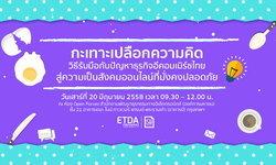 """""""เอ็ตด้า"""" (ETDA) หนุนอีคอมเมิร์ซไทย เปิดบ้านเสวนาฟรี"""