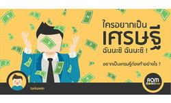 ใครอยากเป็นเศรษฐี ? รีเชิญทางนี้