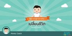 10 ความรู้ทางการเงินเปลี่ยนชีวิต