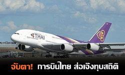 จับตา! การบินไทยส่อเจ๊ง-ขาดทุนทุบสถิติ 2.1 หมื่นล้าน