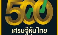 ปราสาททองโอสถ แชมป์ใหม่ตระกูลเศรษฐีหุ้น มั่งคั่ง 8.8 หมื่นล้าน