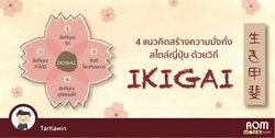 4 แนวคิดสร้างความมั่งคั่งสไตล์ญี่ปุ่น ด้วยวิถี IKIGAI
