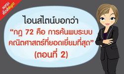 ไอนสไตน์บอกว่า 'กฎ 72 คือ การค้นพบระบบคณิตศาสตร์ที่ยอดเยี่ยมที่สุด' (ตอนที่ 2)