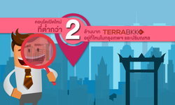 คอนโดเปิดใหม่ต่ำกว่า 2 ล้านบาท อยู่ที่ไหนในกรุงเทพฯและปริมณฑล