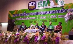 ธ.ก.ส.เปิดให้บริการสินเชื่อ 1 ตำบล 1 SME วงเงิน ไม่เกิน 20 ล.