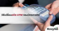 วิธีเปลี่ยน รหัส ATM ของบัตรเครดิต