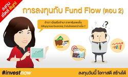 การลงทุนกับ Fund Flow (ตอน 2)
