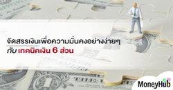 จัดสรรเงินเพื่อความมั่นคงอย่างง่ายๆกับเทคนิคเงิน 6 ส่วน