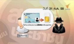 """มาดูกัน ! ทำธุรกรรมการเงินผ่าน """"Online Banking"""" อย่างไรให้ปลอดภัย"""