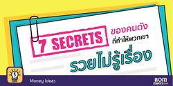 7 Secrets ของคนดังที่ทำให้พวกเขา 'รวยไม่รู้เรื่อง'